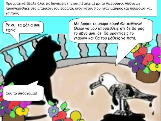• Tου γάτου Γραμματικού • Tου γάτου Ξερόλα Στάσεις ζωής που εντοπίζονται στο βιβλίο: