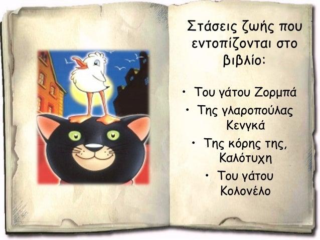 • Tου γάτου Σταβέντο • Tου συνόλου των γατών Στάσεις ζωής που εντοπίζονται στο βιβλίο: