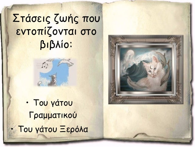 Στάση ζωής του γάτου Ζορμπά • Χαλαρή στάση ζωής, απόλαυση μικρών χαρών της ζωής • Μολαταύτα έχει δυναμικότητα • Μπορεί να ...