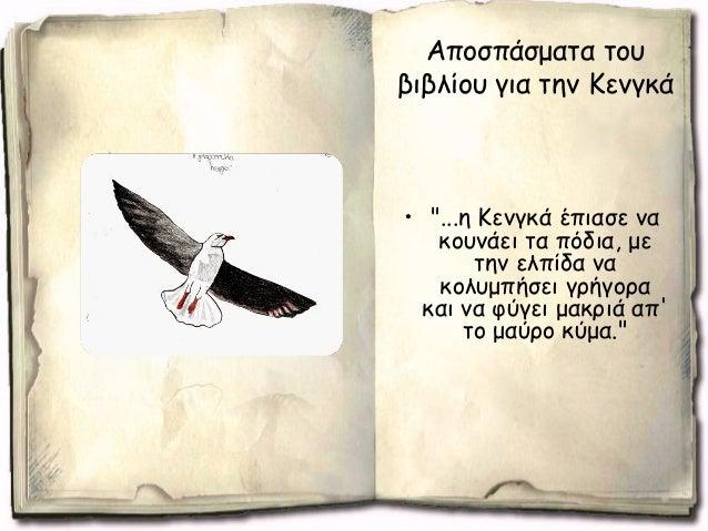 """• """"...χτύπησε τις φτερούγες, μάζεψε τα πόδια, σηκώθηκε δύο πόντους κι έπεσε με τα μούτρα στο νερό. Πριν δοκιμάσει άλλη μια..."""
