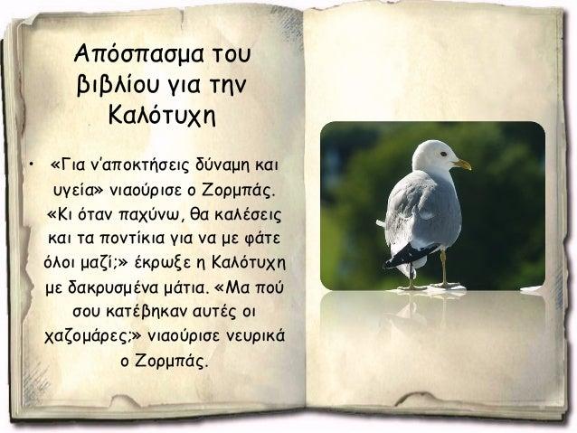 Στάσεις ζωής του Ξερόλα (φίλος του Ζορμπά) • Θέλει να μαθαίνει καινούργια πράγματα διαρκώς, ενώ ήδη γνωρίζει πάρα πολλά • ...