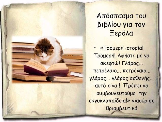 • «Με συγχωρείτε, αλλά , ξέρετε... για εμένα... Τέλος πάντων, μου είναι αδύνατον να αντισταθώ στην εγκυκλοπαίδεια. Κάθε φο...