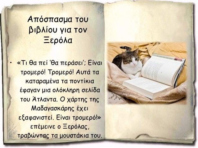 Στάσεις ζωής του Σταβέντο (φίλος του Ζορμπά) • Καραβόγατος, πολυταξιδεμένος, πολλές γνώσεις για τη ζωή σε άλλα μέρη και αυ...