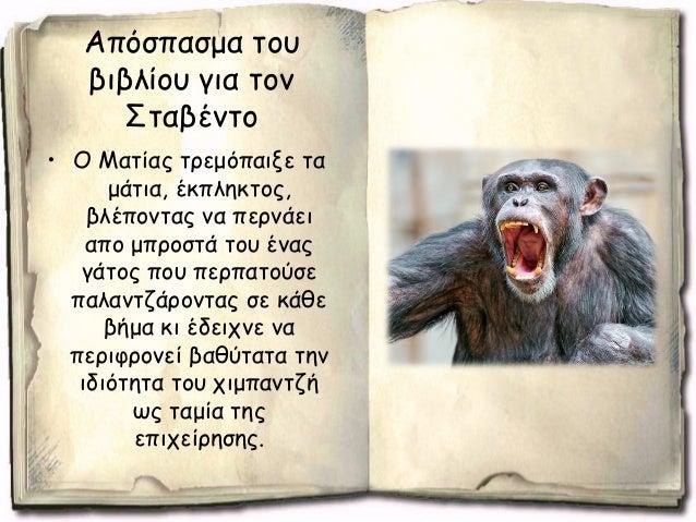 Απόσπασμα του βιβλίου για τον Σταβέντο • Μάθε, λοιπόν, πως αυτό το πετσί έχει τσιμπηθεί απ'όλα τα έντομα όλων των λιμανιών...