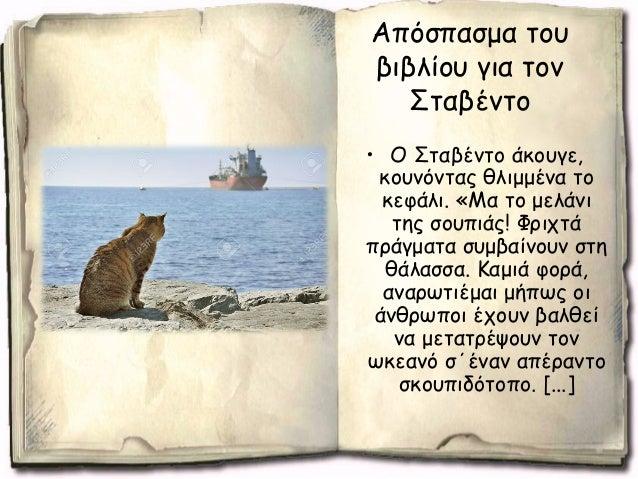 Σύγκριση στάσης ζωής Ζορμπά - Σταβέντο • Οι σχέσεις των δύο γάτων στο βιβλίο είναι άψογες. • Πολλές ομοιότητες μπορούν να ...