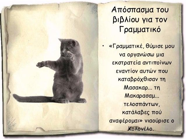 Σύγκριση στάσεων ζωής Κολονέλο – Γραμματικού • Και οι δυο γάτοι φαίνονται να έχουν σημαντικό ρόλο στον χώρο δράσης τους. •...