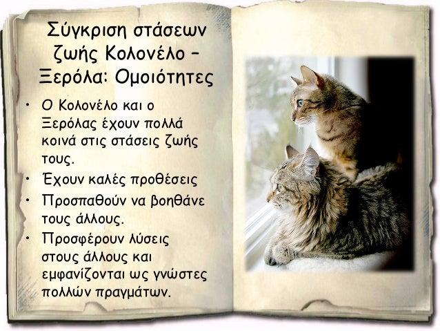 Σύγκριση στάσεων ζωής Γραμματικού – Ξερόλα: • Αυτοί οι δύο γάτοι είναι οι μεγαλύτεροι ειδήμωνες της ομάδας, ωστόσο δεν ανα...