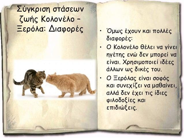 Σύγκριση στάσεων ζωής Γραμματικού – Ξερόλα: • Αυτή η αρμονία μεταξύ τους μεταδίδει ένα μηνυμα ότι γάτοι αλλά και άνθρωποι ...