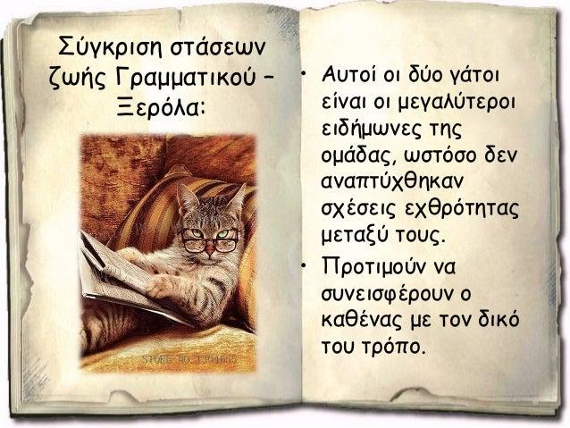 Στάση ζωής του συνόλου των γατών • Μια παράπλευρη στάση ζωής είναι αυτή της κοινότητας των γατών. • Παρότι δεν γίνεται εκτ...