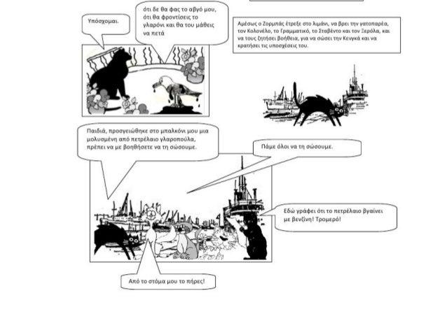 Η ιστορία του γάτου που έμαθε σ'ένα γλάρο να πετάει