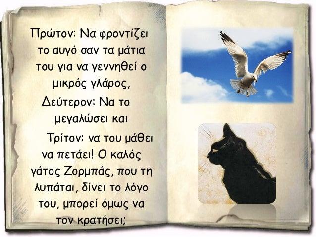 Στάσεις ζωής που εντοπίζονται στο βιβλίο: • Tου γάτου Ζορμπά • Tης γλαροπούλας Κενγκά • Tης κόρης της, Καλότυχη • Tου γάτο...