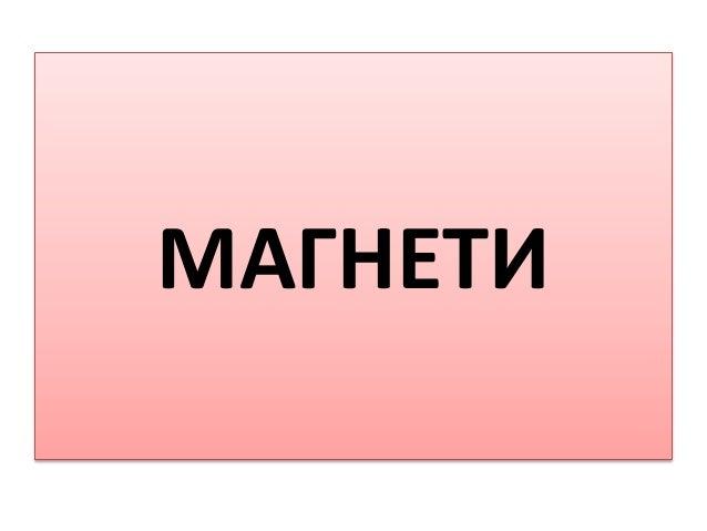 МАГНЕТИ