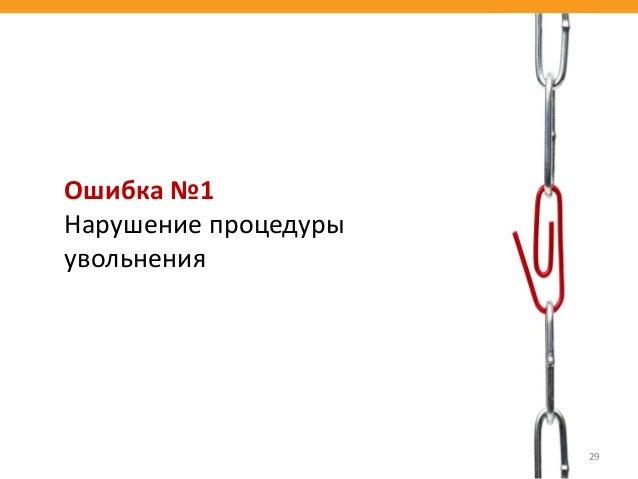 29 Ошибка №1 Нарушение процедуры увольнения