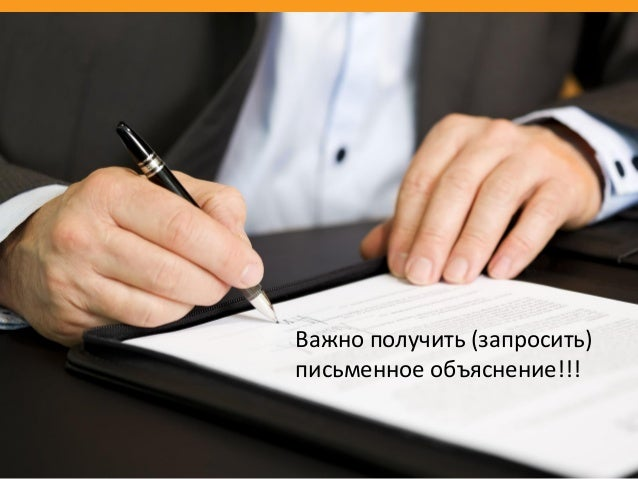 32 Важно получить (запросить) письменное объяснение!!!
