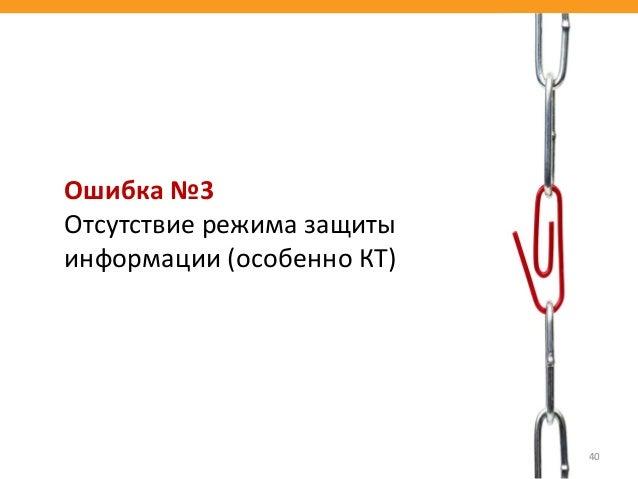 40 Ошибка №3 Отсутствие режима защиты информации (особенно КТ)