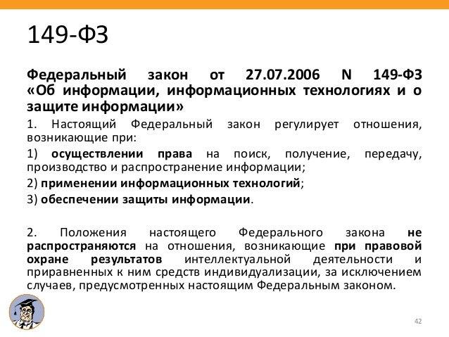 Федеральный закон от 27.07.2006 N 149-ФЗ «Об информации, информационных технологиях и о защите информации» 1. Настоящий Фе...