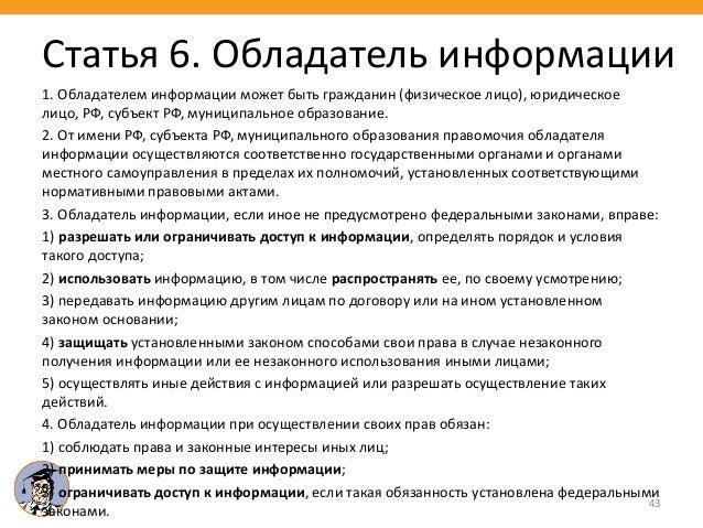 1. Обладателем информации может быть гражданин (физическое лицо), юридическое лицо, РФ, субъект РФ, муниципальное образова...
