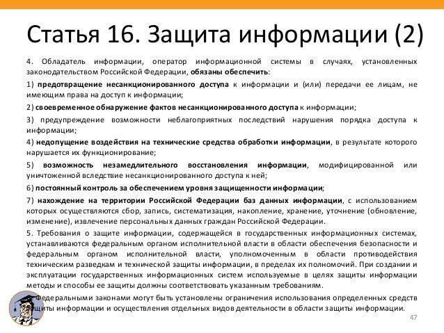 4. Обладатель информации, оператор информационной системы в случаях, установленных законодательством Российской Федерации,...