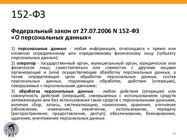 Федеральный закон от 27.07.2006 N 152-ФЗ «О персональных данных» 1) персональные данные - любая информация, относящаяся к ...