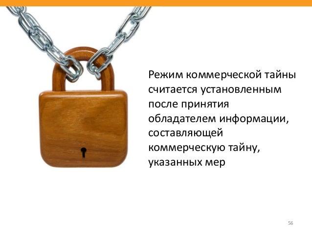 Режим коммерческой тайны считается установленным после принятия обладателем информации, составляющей коммерческую тайну, у...