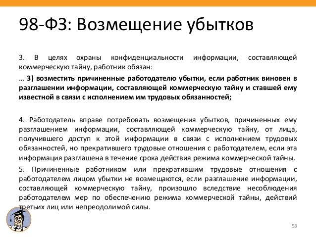 58 98-ФЗ: Возмещение убытков 3. В целях охраны конфиденциальности информации, составляющей коммерческую тайну, работник об...
