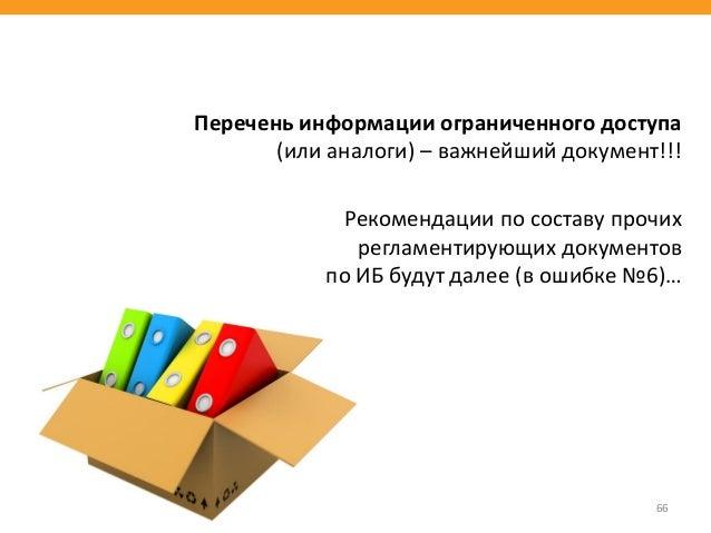 Перечень информации ограниченного доступа (или аналоги) – важнейший документ!!! Рекомендации по составу прочих регламентир...