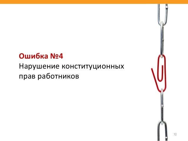 72 Ошибка №4 Нарушение конституционных прав работников