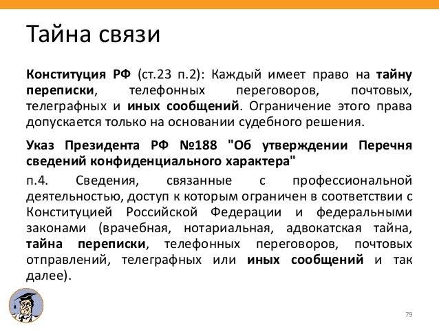 79 Тайна связи Конституция РФ (ст.23 п.2): Каждый имеет право на тайну переписки, телефонных переговоров, почтовых, телегр...