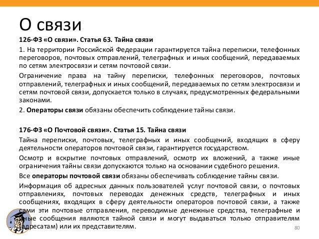 80 О связи 126-ФЗ «О связи». Статья 63. Тайна связи 1. На территории Российской Федерации гарантируется тайна переписки, т...