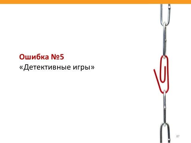 87 Ошибка №5 «Детективные игры»