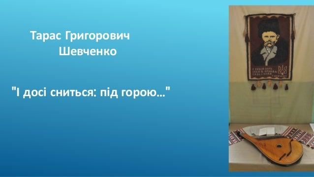 """""""І досі сниться: під горою..."""" Тарас Григорович Шевченко"""