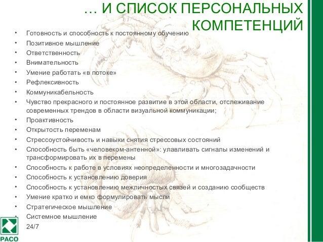 4 … И СПИСОК ПЕРСОНАЛЬНЫХ КОМПЕТЕНЦИЙ• Готовность и способность к постоянному обучению • Позитивное мышление • Ответственн...