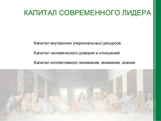 5 КАПИТАЛ СОВРЕМЕННОГО ЛИДЕРА Капитал внутренних (персональных) ресурсов Капитал человеческого доверия и отношений Капитал...
