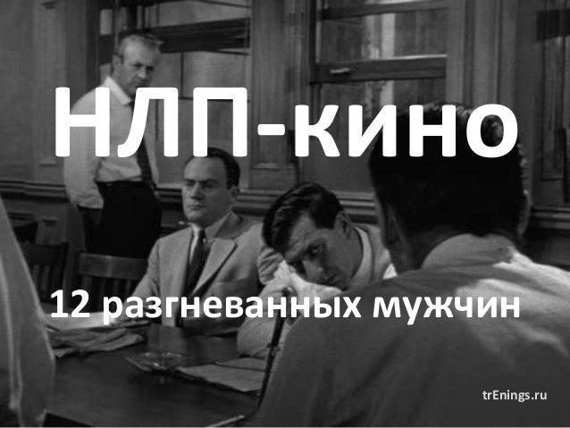 trEnings.ru НЛП-кино 12 разгневанных мужчин trEnings.ru