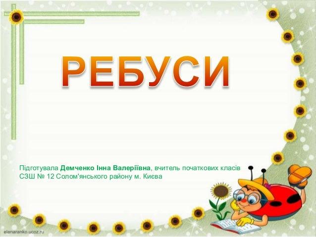 Підготувала Демченко Інна Валеріївна, вчитель початкових класів СЗШ № 12 Солом'янського району м. Києва