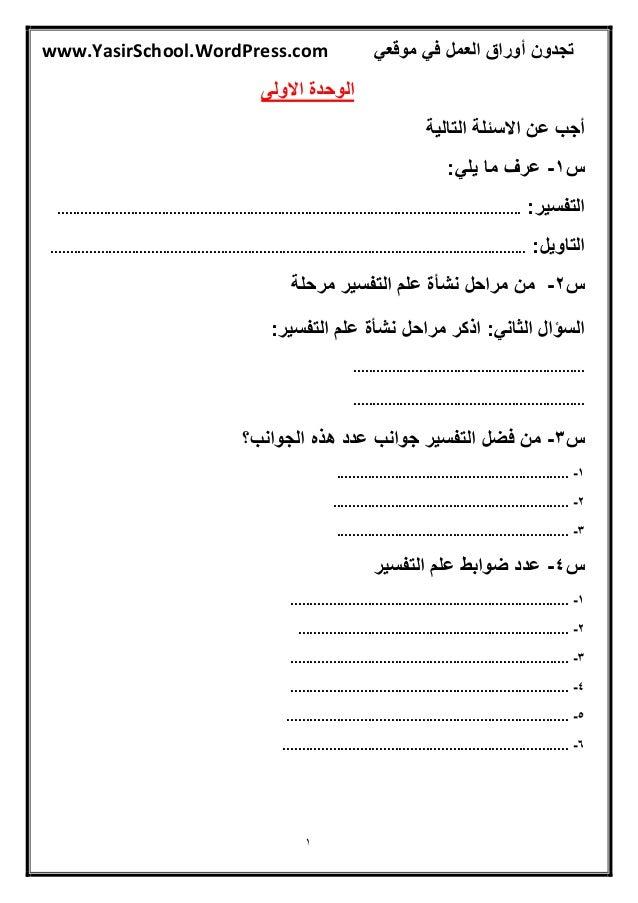 حل كتاب النشاط اللغة العربية اول ثانوي ف1