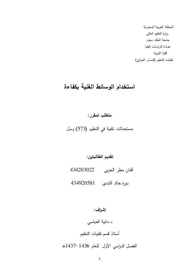 1 السعودية بيةرالع المملكة العالي التعليم ةرازو سعود الملك جامعة العليا اساترالد عم...