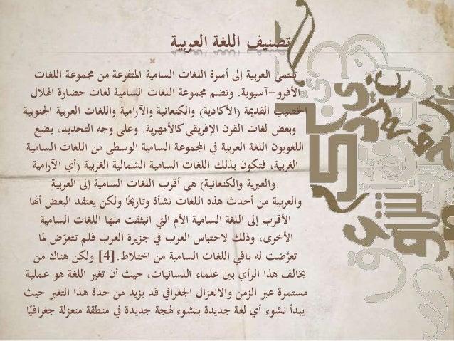 بوربوينت عن اللغة العربية