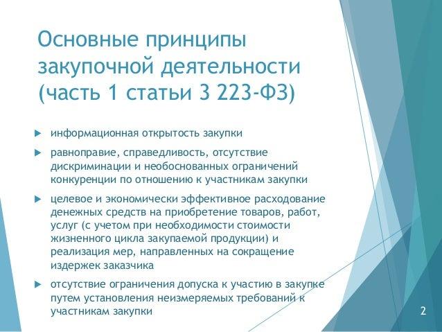 Практика применения норм-принципов 223-ФЗ Slide 2