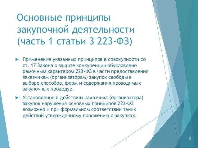 Практика применения норм-принципов 223-ФЗ Slide 3