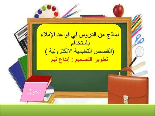 دخول اإلمالء قواعد في الدروس من نماذج باستخدام (االلكترونية التعليمية القصص) التصميم تطوير:تيم...