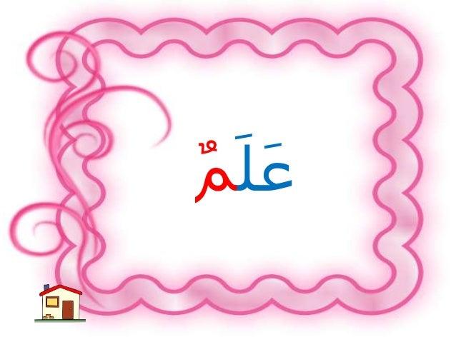 دخول الضم تنوين كتابة التعلم صعوبات معلمة وتصميم إعداد: اللطيف العبد إبراهيم بنت ريم
