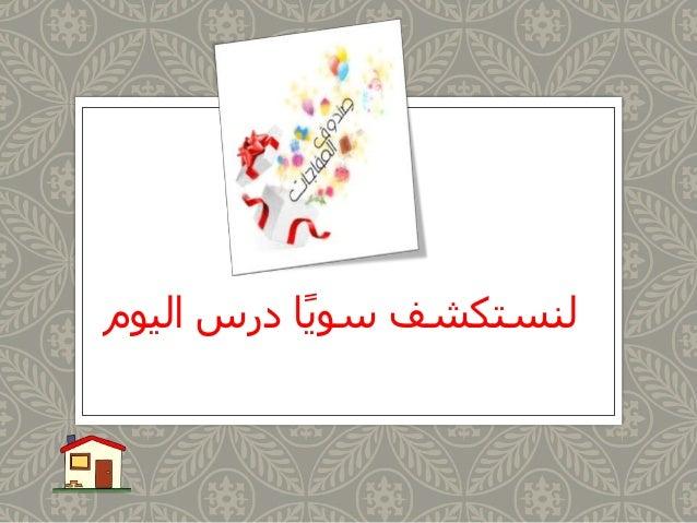 تنوين كتابةالفتح التعلم صعوبات معلمة وتصميم إعداد: اللطيف العبد إبراهيم بنت ريم