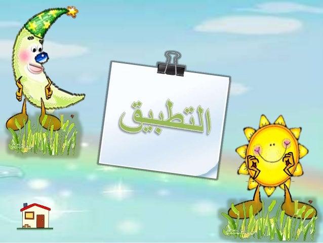 أ درسقراءة القمرية ل التعلم صعوبات معلمة وتصميم إعداد: اللطيف العبد إبراهيم بنت ريم
