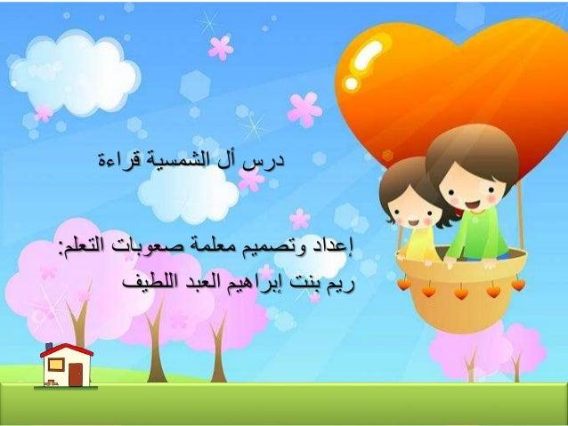 أ درسقراءة الشمسية ل التعلم صعوبات معلمة وتصميم إعداد: اللطيف العبد إبراهيم بنت ريم