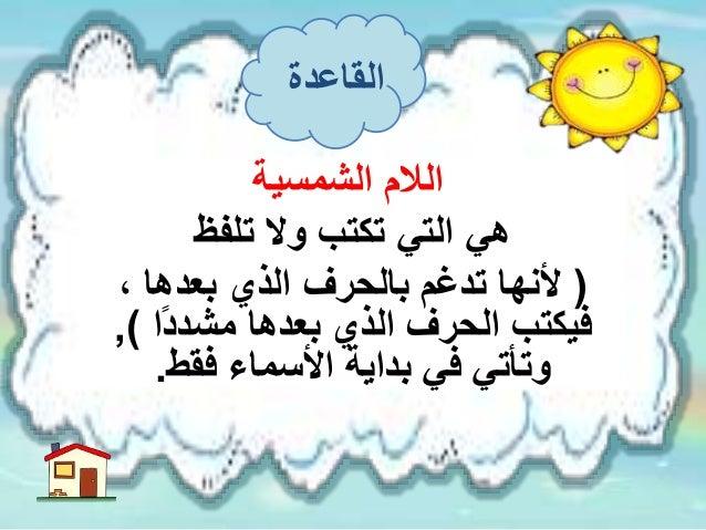 قراءة الضم تنوين التعلم صعوبات معلمة وتصميم إعداد: اللطيف العبد إبراهيم بنت ريم