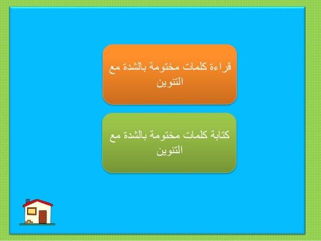 نماذج من الدروس باستخدام القصص