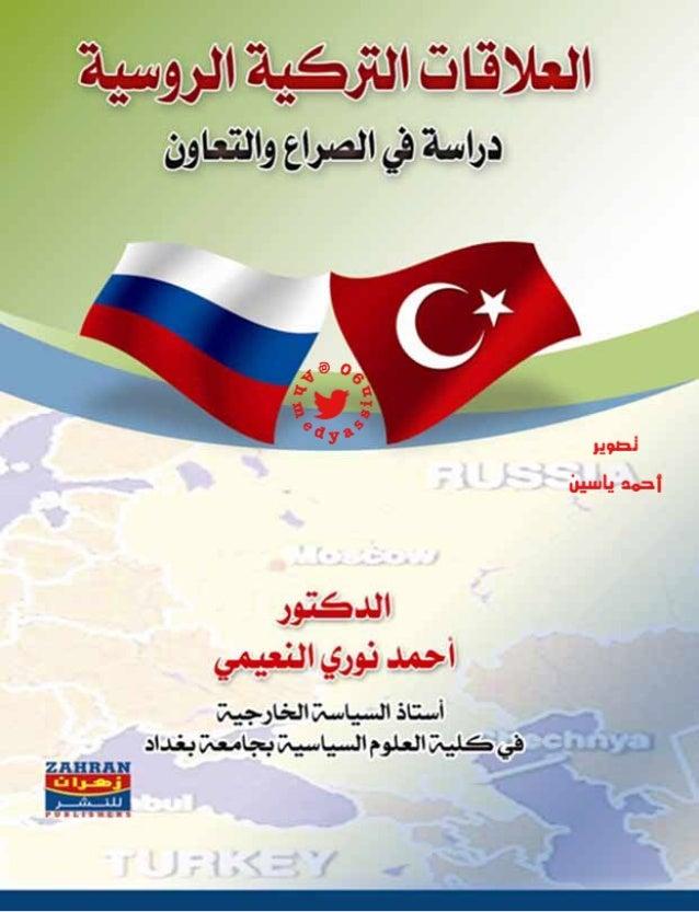 العلاقات التركية الروسية