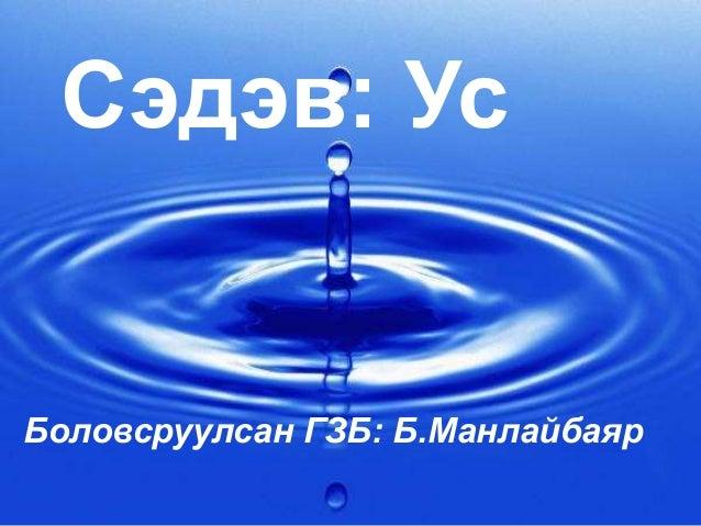 Сэдэв: Ус Боловсруулсан ГЗБ: Б.Манлайбаяр