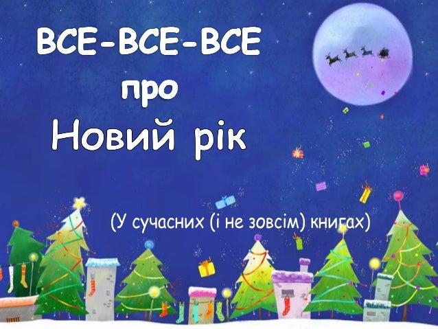 З приходом зими приходить і низка новорічних свят. Прикрашені вітрини магазинів, вікна будинків, реклама на телебаченні і ...